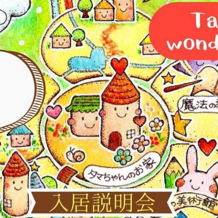 Tama's Wonderland1月・2月☆入居説明会へのご案内