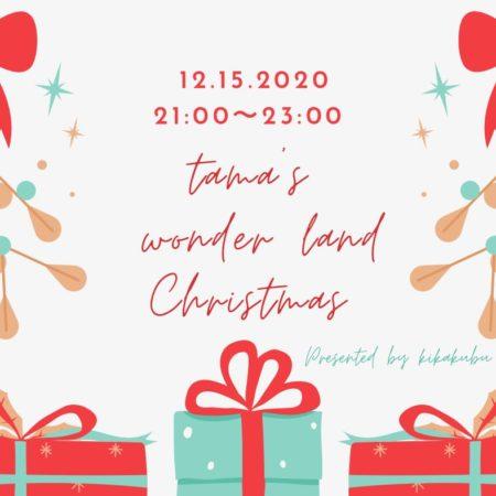 12月15日開催☆入居者さん限定「Tama's Wonderlandクリスマス会」のお知らせ